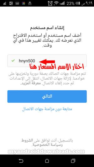 اختر اسم المستخدم - التسجيل في انستقرام بالعربي