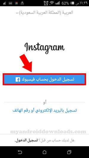 التسجيل في الانستقرام عن طريق الفيس بوك Instagram New Account
