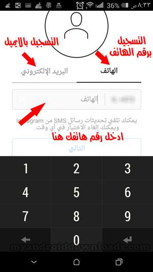 ادخال رقم الهاتف - شرح طريقة التسجيل في الانستقرام بالصور