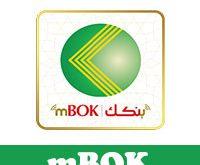 تحميل تطبيق بنك الخرطوم للاندرويد bank of kartoum mbok بنكك برابط مباشر