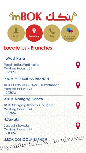طريقة عرض جميع فروع خدمات بنك الخرطوم بعد تحميل برنامج بنك الخرطوم - تحميل تطبيق بنك الخرطوم للاندرويد