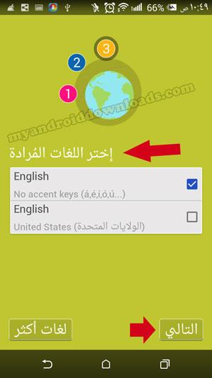 اختيار لغة بعد تحميل كيبورد مستر الاصدار الثامن