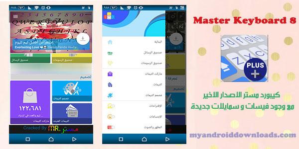 تحميل كيبورد مستر الاصدار الثامن كيبورد مستر mr مزخرف عربي مجانا