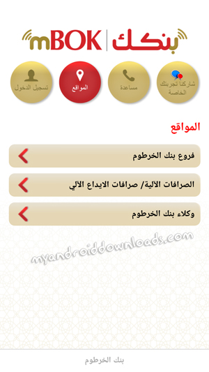 طريقة عرض جميع فروع خدمات بنك الخرطوم بعد تحميل تطبيق بنكك apk