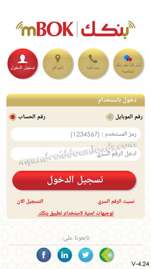 طريقة تسجيل الدخول في برنامج بنك الخرطوم