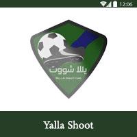 برنامج يلا شوت yalla shoot - افضل تطبيقات الاندرويد لمشاهدة المباريات