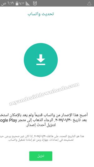 أصبح هذا الاصدار من واتساب قديماً ولم يعد بالامكان إستخدامه بعد تاريخ 30/01/2017.