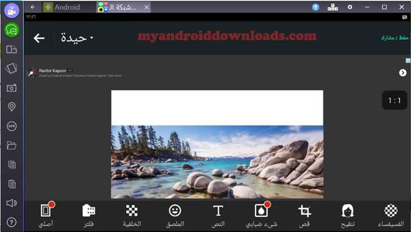 تحميل برنامج شبكة الصور للكمبيوتر فوتو جريد مجانا photo grid for pc