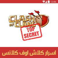اسرار لعبة كلاش اوف كلانس للاندرويد شفرات clash of clans خفايا للفوز المضمون