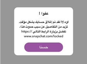 طريقة فك حظر السناب شات المؤقت والدائم - Unlock Snapchat Account