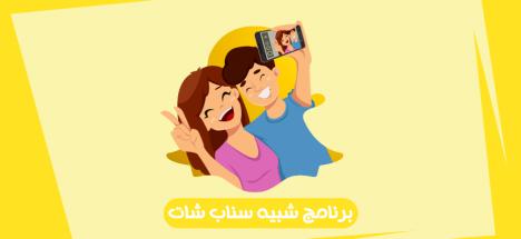 تحميل برنامج شبيه سناب شات للاندرويد snapchat alternatives