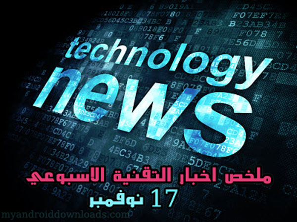 technology-news12