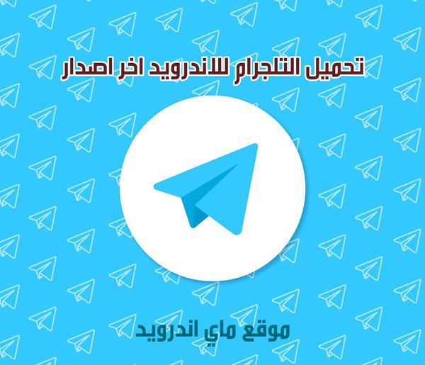 تحميل تلجرام للاندرويد متابعة اخر تحديثات Telegram