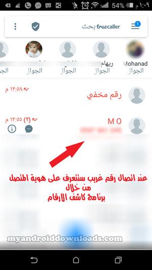 التعرف على هوية المتصل بعد الاتصال بك من خلال برنامج تروكولر