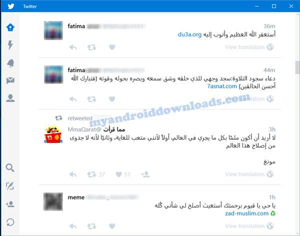 تحميل التويتر للكمبيوتر Twitter For PC تطبيق تويتر على الكمبيوتر - البدي في استخدام برنامج تويتر على الكمبيوتر بعد تحميل برنامج تويتر للكمبيوتر عربي