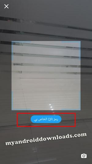 الخطوة الثانية تصوير رمز QR في تحديث تويتر الجديد