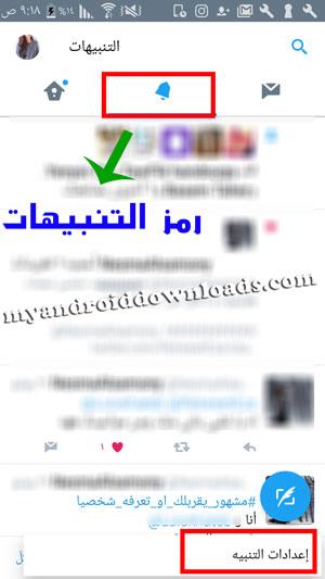 الخطوة الاولى اختيار اعدادات كتم التنبيهات في تحديث تويتر الجديد للاندرويد