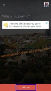 البث المباشر المتاح في تطبيق تويتر - تحميل برنامج تويتر عربي للاندرويد