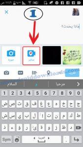 رمز البث المباشر - تحميل برنامج تويتر عربي للاندرويد