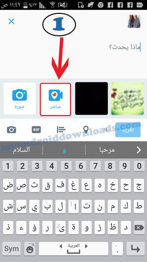 الخطوة الاولى اختيار رمز البث المباشر في تويتر