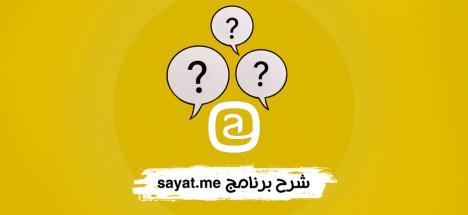 شرح برنامج sayat.me آداة الملاحظات مجهولة الهوية