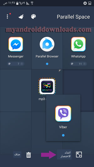 انشاء اختصار لبرنامج فايبر - تظهر على الشاشة الرئيسة للجوال نسختين فايبر - تحميل فايبر 2 للاندرويد viber 2 فتح اكثر من حساب فايبر 2017