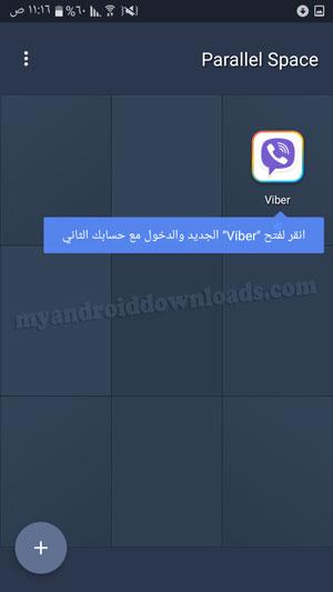 تحميل فايبر 2 للاندرويد viber 2 فتح اكثر من حساب فايبر 2017