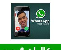 whatsapp-video-calling8888
