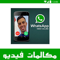 whatsapp-video-calling8888