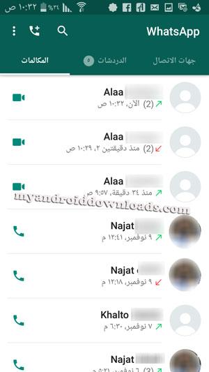 كيفية ظهور مكالمات الفيديو الفائتة على واتساب بعد تحديث الواتس اب للسامسونج