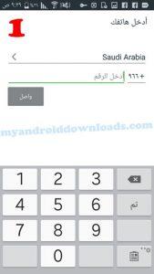 كيفية كتابة اسم الدولة ورقم الهاتف بعد تحميل تطبيق allapp - تحميل برنامج allapp للاندرويد