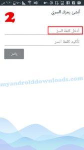 كتابة كلمة السر في برنامج all app - تحميل برنامج allapp للاندرويد