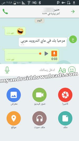 كيفية ارسال رسائل نصية وملفات بإستخدام تطبيق allapp - تحميل برنامج allapp للاندرويد