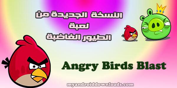 لعبة angry birds blast
