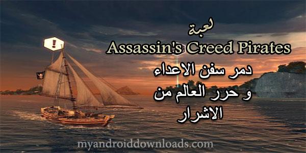 تحميل لعبة Assassin's Creed Pirates للاندرويد كاملة اساسن كريد مجانا