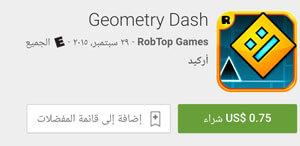 لعبة Geometry Dash - ( تخفيضات راس السنه - تخفيضات راس السنه 2017 - عروض جوجل بلاي - عروض راس السنة - عروض السنة الجديدة )