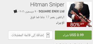 لعبة Hitman Sniper - ( تخفيضات راس السنه - تخفيضات راس السنه 2017 - عروض جوجل بلاي - عروض راس السنة - عروض السنة الجديدة )