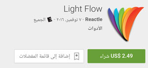 تطبيق Light Flow - ( تخفيضات راس السنه - تخفيضات راس السنه 2017 - عروض جوجل بلاي - عروض راس السنة - عروض السنة الجديدة )
