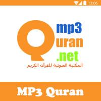 تحميل برنامج القران الكريم صوت mp3 quran القران الكريم صوت بدون نت لأكثر من 100 قارئ