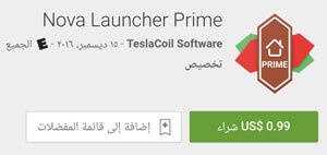 تطبيق Nona launcher prime - ( تخفيضات راس السنه - تخفيضات راس السنه 2017 - عروض جوجل بلاي - عروض راس السنة - عروض السنة الجديدة )