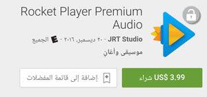 تطبيق Rocket Player Premium Audio - ( تخفيضات راس السنه - تخفيضات راس السنه 2017 - عروض جوجل بلاي - عروض راس السنة - عروض السنة الجديدة )