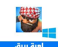 تحميل لعبة بيرق للكمبيوتر TRIBAL MANIA 2017 كلاش رويال العربية