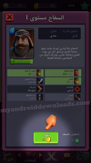 فائدة تطوير شخصيات لعبة tribal mania