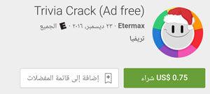 لعبة Trivia Crack - ( تخفيضات راس السنه - تخفيضات راس السنه 2017 - عروض جوجل بلاي - عروض راس السنة - عروض السنة الجديدة )