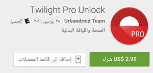 تطبيق Twilight Pro Unlock - ( تخفيضات راس السنه - تخفيضات راس السنه 2017 - عروض جوجل بلاي - عروض راس السنة - عروض السنة الجديدة )