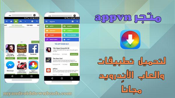 تحميل برنامج appvn للاندرويد