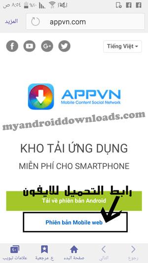 رابط التحميل للأيفون - ( تحميل برنامج appvn للاندرويد ، تحميل برنامج appvn للاندرويد اخر اصدار ،تحميل برنامج appvn للايفون ، تنزيل برنامج appvn للاندرويد ، تحميل برنامج appvn للكمبيوتر ، تحميل ماركت appvn ، تحميل متجر appvn للاندرويد ، appvn للكمبيوتر ، تحميل تطبيق appvn ، تنزيل تطبيق appvn ، تنزيل appvn ، تحميل appvn ، تنزيل appvn للاندرويد ، تنزيل appvn للايفون ، appvn شرح ، تحميل سوق appvn ، appvn تحميل )