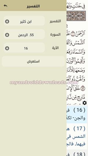 إمكانية تلاوة الايات القرآنية بعد تحميل برنامج القران الكريم صوت للاندرويد