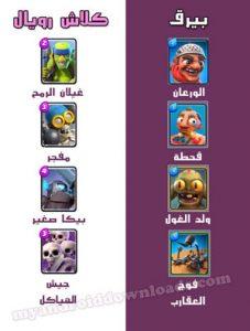 مقارنة بين شخصيات بيرق وكلاش رويال العربية