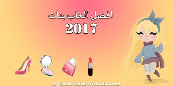 تحميل العاب بنات للاندرويد 2017 برابط مباشر افضل العاب بنات